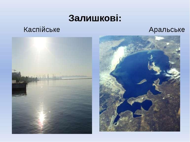 Залишкові: Каспійське Аральське