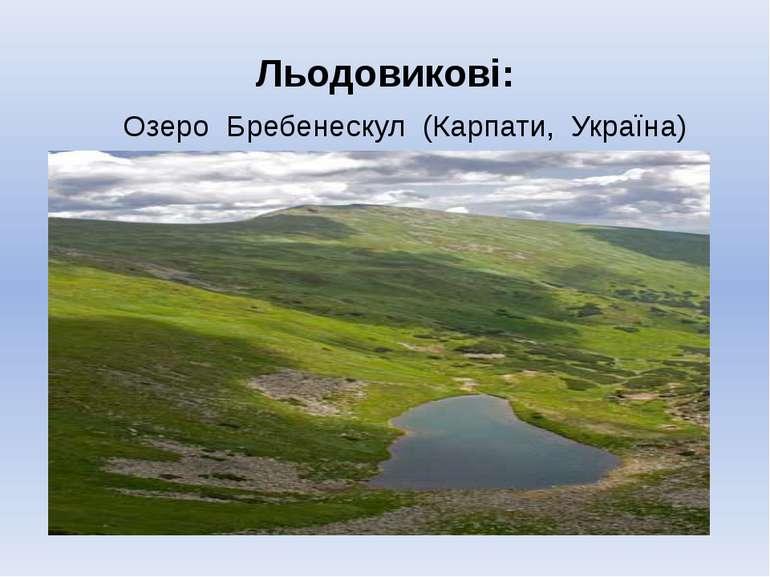 Льодовикові: Озеро Бребенескул (Карпати, Україна)