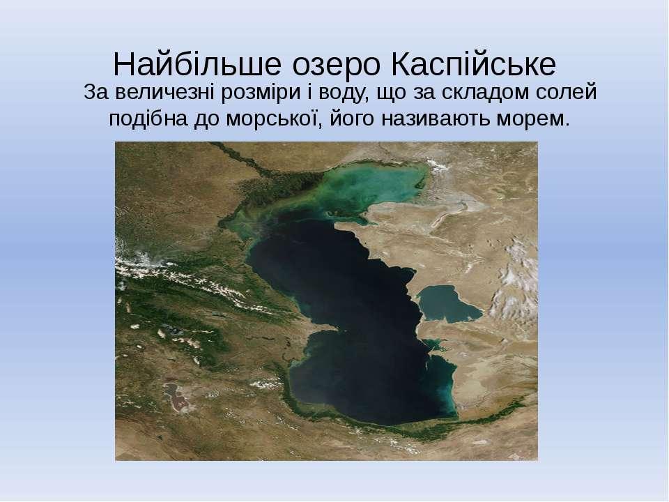 Найбільше озеро Каспійське За величезні розміри і воду, що за складом солей п...