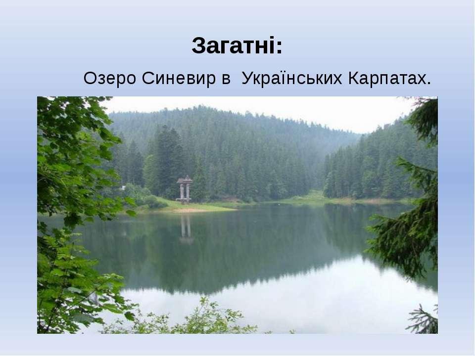 Загатні: Озеро Синевир в Українських Карпатах.