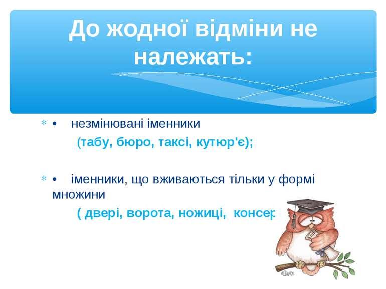 • незмінювані іменники (табу, бюро, таксі, кутюр'є); • іменники, що вживаютьс...