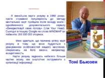 історія виникнення карт розуму Тоні Бьюзен Я винайшов карти розуму в 1960 рок...