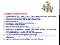 ДЛЯ ЧОГО ЗАСТОСОВУЮТЬ ЛОГІЧНІ ДІАГРАМИ?  у професійній діяльності: системати...