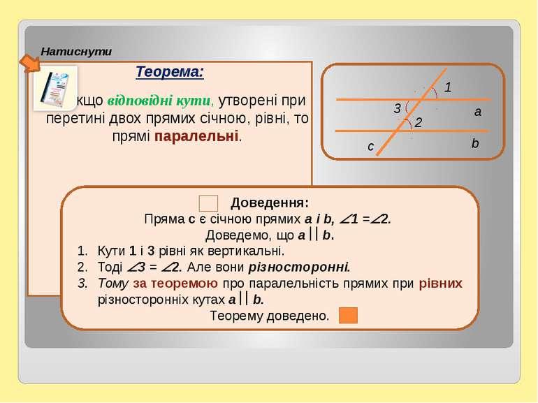 Теорема: Якщо відповідні кути, утворені при перетині двох прямих січною, рівн...