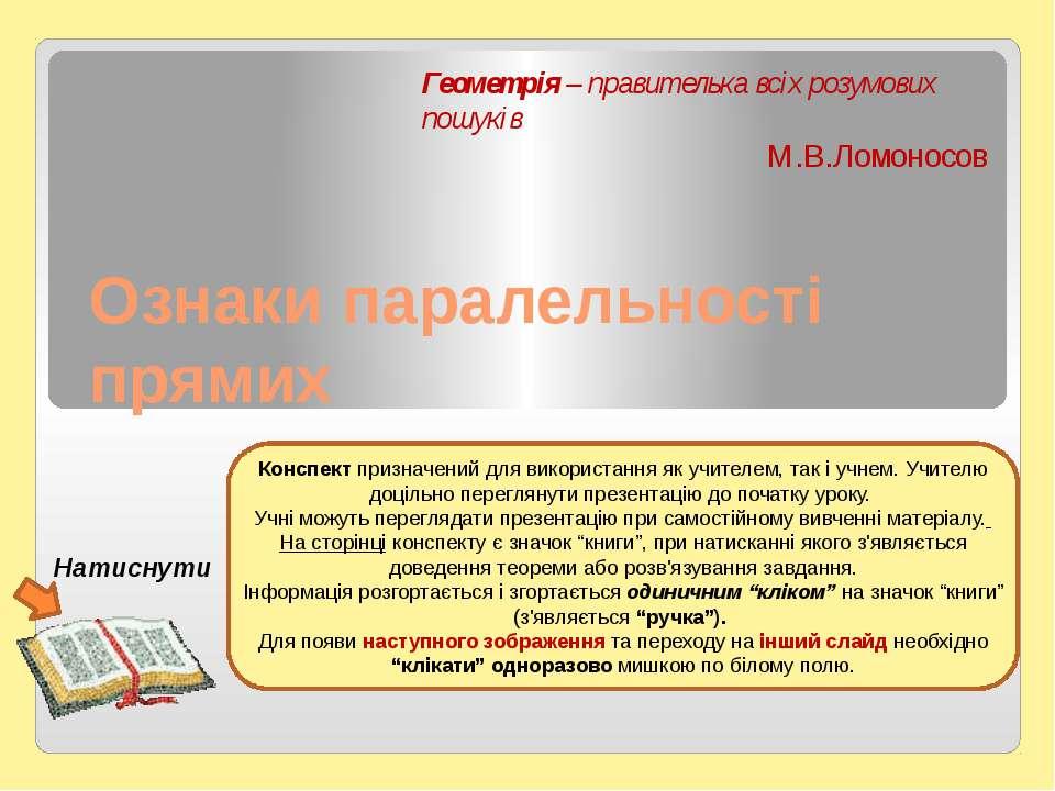 Ознаки паралельності прямих Конспект призначений для використання як учителем...