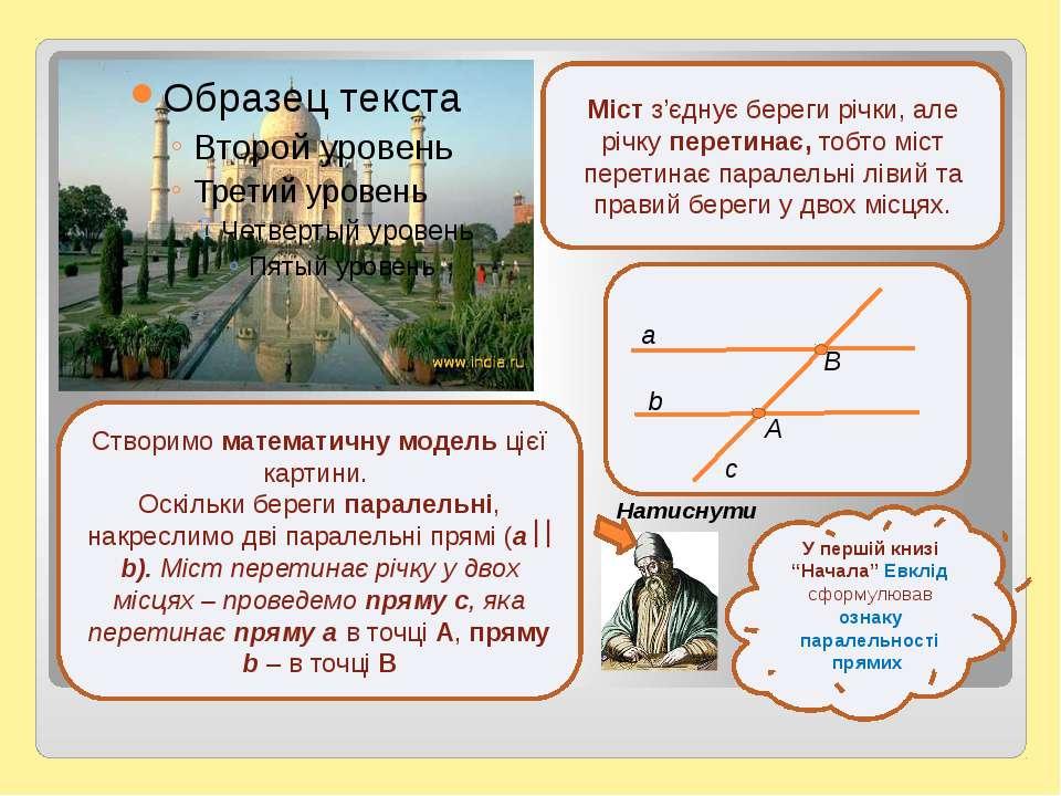 Міст з'єднує береги річки, але річку перетинає, тобто міст перетинає паралель...