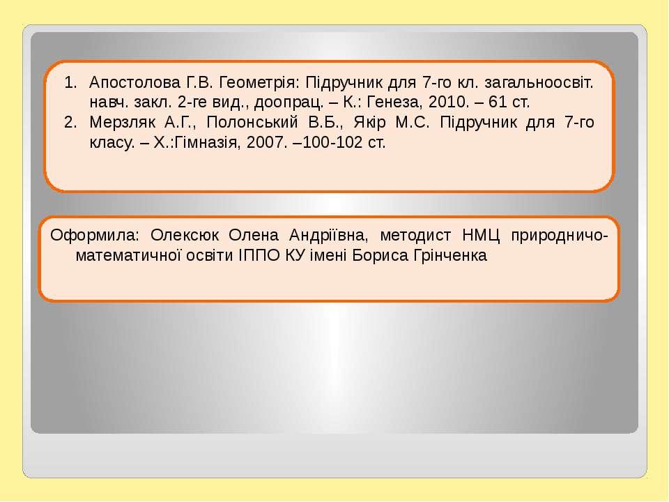 Апостолова Г.В. Геометрія: Підручник для 7-го кл. загальноосвіт. навч. закл. ...