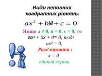 Види неповних квадратних рівнянь: Якщо а ≠ 0, в = 0, с = 0, то ах² + 0х + 0= ...