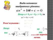 Види неповних квадратних рівнянь: Розв'язування : Якщо то Якщо то дійсних кор...