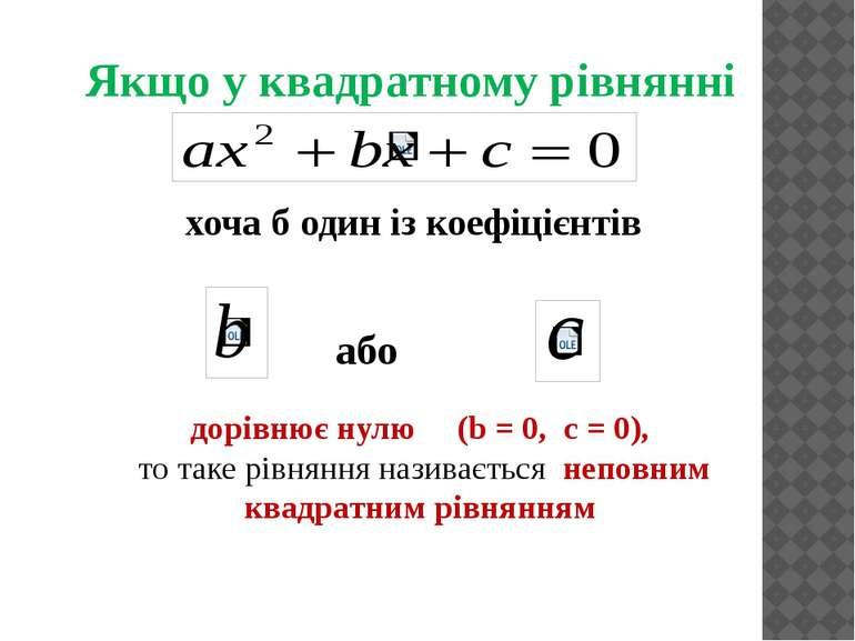 Якщо у квадратному рівнянні хоча б один із коефіцієнтів або дорівнює нулю (b ...