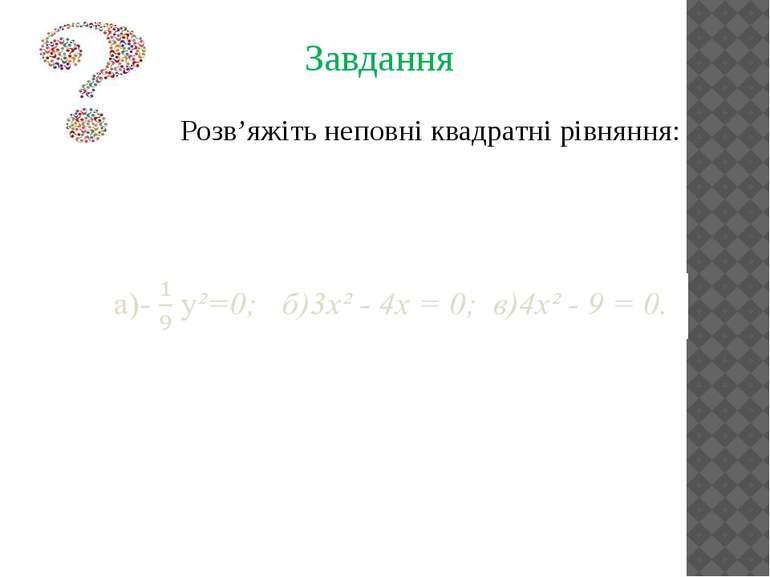 Завдання Розв'яжіть неповні квадратні рівняння: