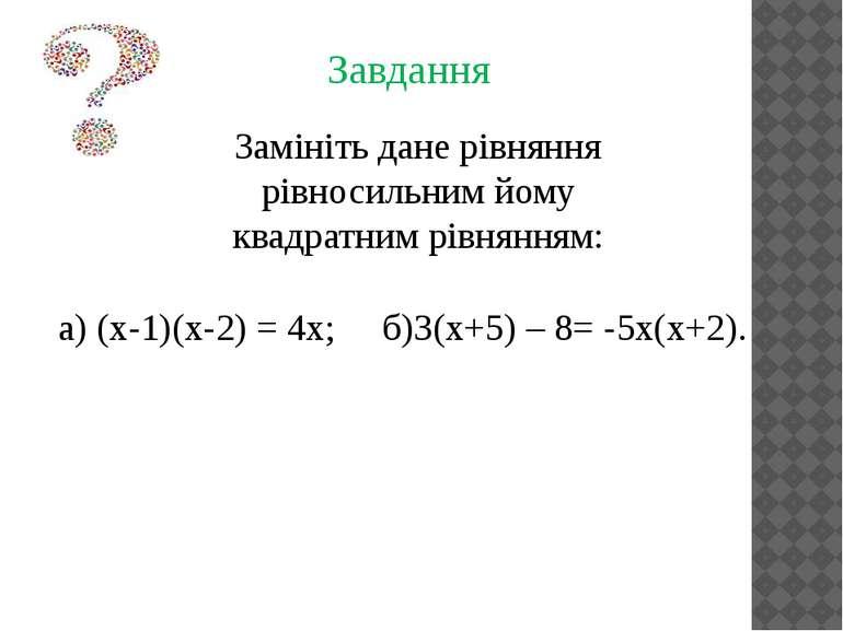 Завдання Замініть дане рівняння рівносильним йому квадратним рівнянням: а) (х...