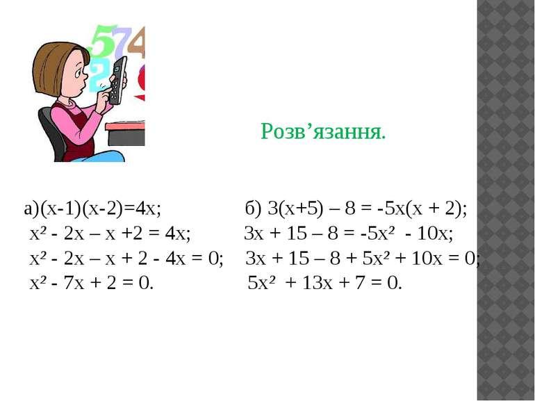 а)(х-1)(х-2)=4х; б) 3(х+5) – 8 = -5х(х + 2); х² - 2х – х +2 = 4х; 3х + 15 – 8...
