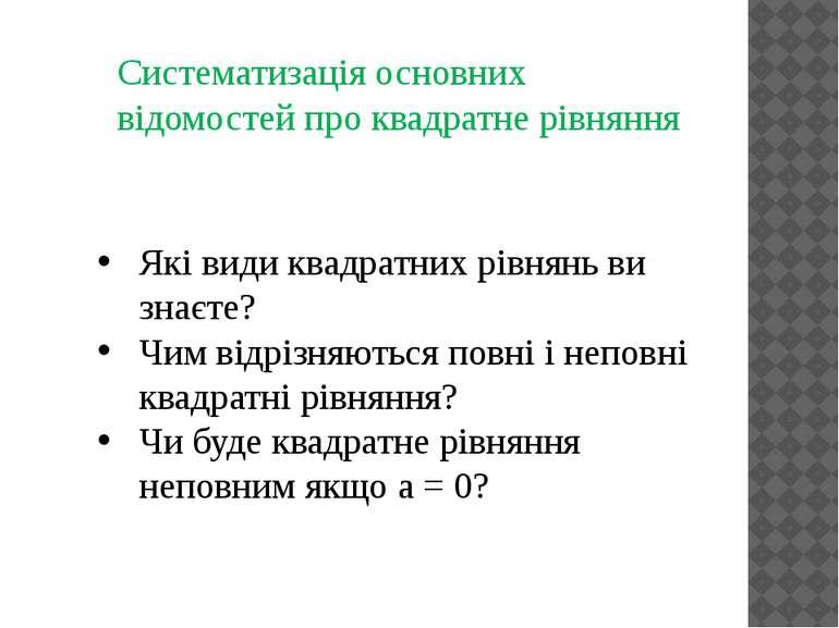 Систематизація основних відомостей про квадратне рівняння Які види квадратних...