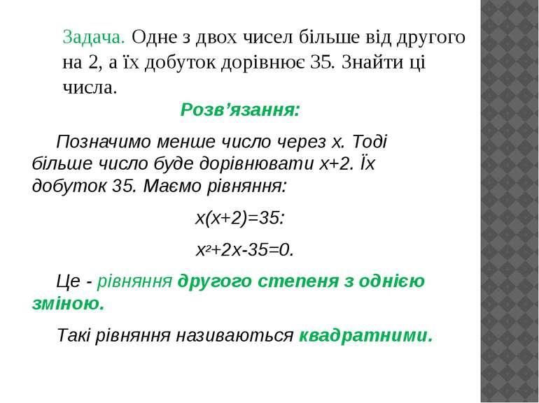 Розв'язання: Позначимо менше число через х. Тоді більше число буде дорівнюват...