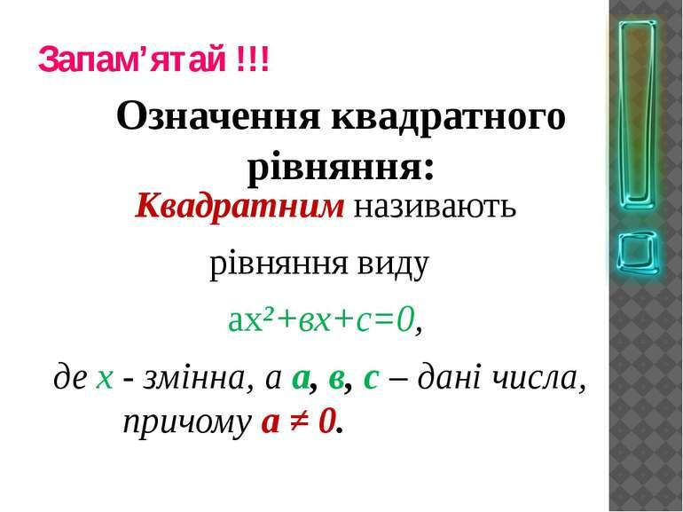 Запам'ятай !!! Квадратним називають рівняння виду ах²+вх+с=0, де х - змінна, ...