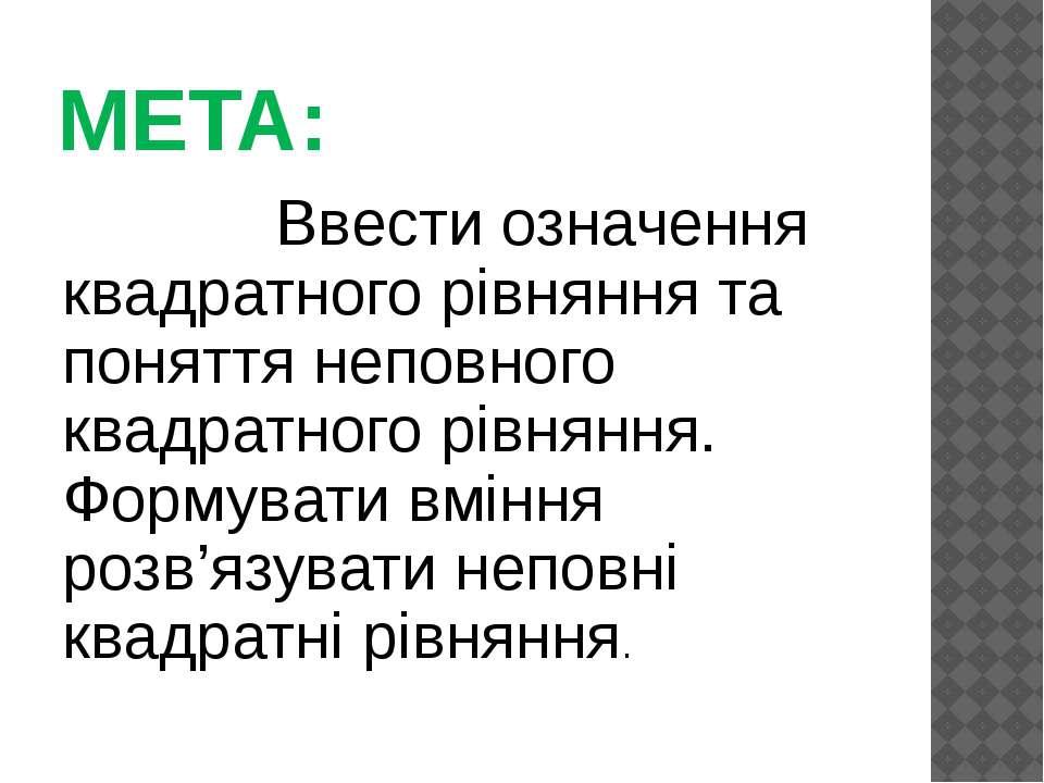 МЕТА: Ввести означення квадратного рівняння та поняття неповного квадратного ...
