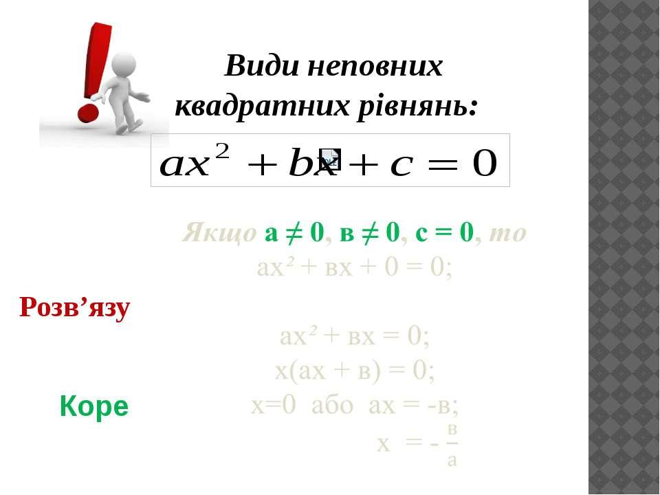 Види неповних квадратних рівнянь: Розв'язування : Корені :