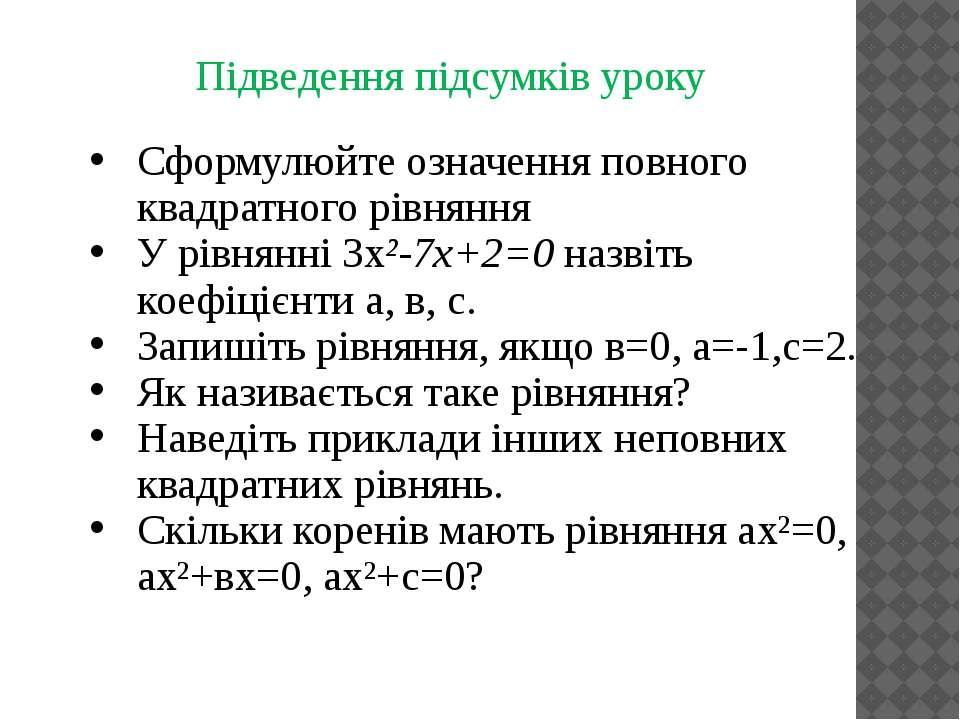 Підведення підсумків уроку Сформулюйте означення повного квадратного рівняння...