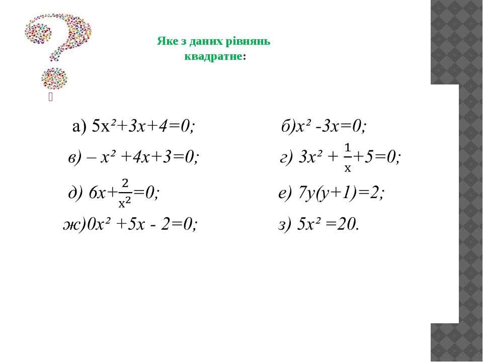 Яке з даних рівнянь квадратне: