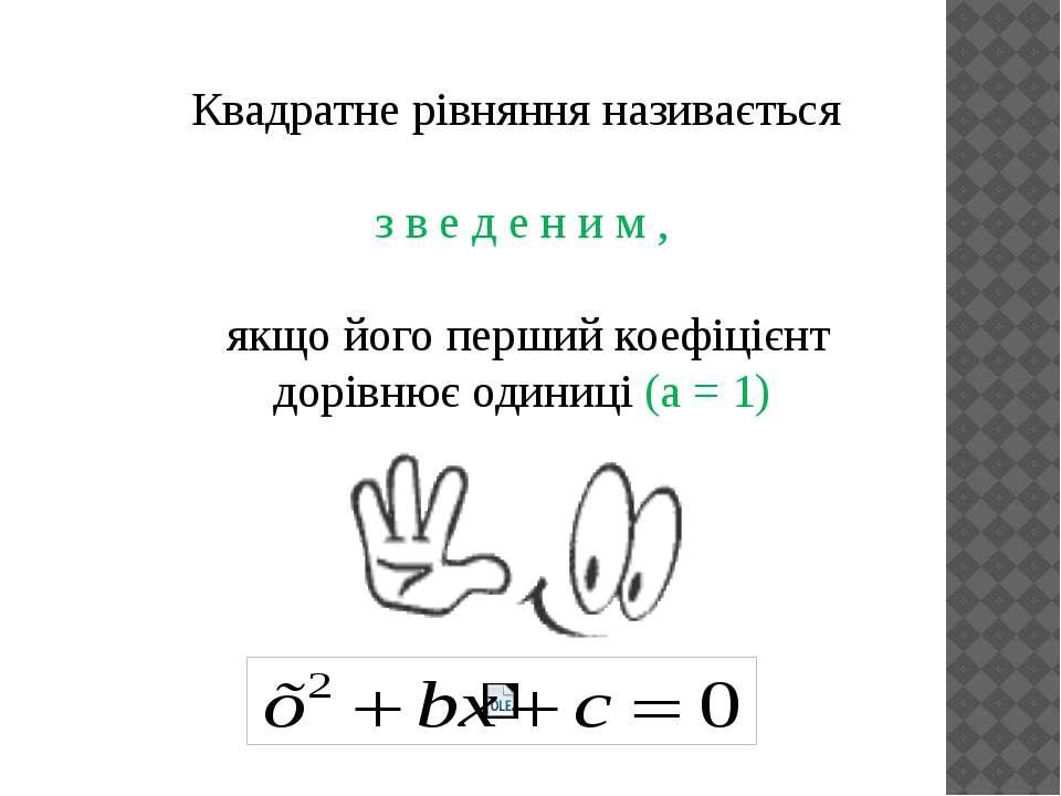 Квадратне рівняння називається з в е д е н и м , якщо його перший коефіцієнт ...