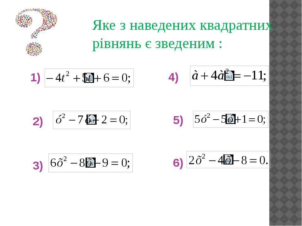 Яке з наведених квадратних рівнянь є зведеним : 1) 2) 3) 4) 5) 6)