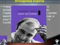 """Володимир Кормер Роман """"Крот історії, або Революція в республіці S=F"""" був від..."""