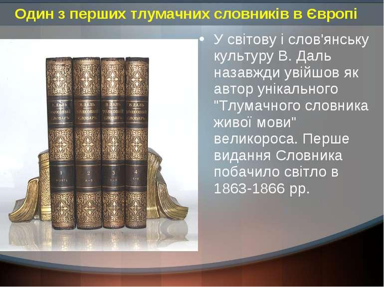 Один з перших тлумачних словників в Європі У світову і слов'янську культуру В...