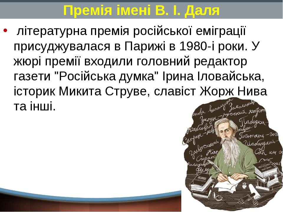 Премія імені В. І. Даля літературна премія російської еміграції присуджувалас...