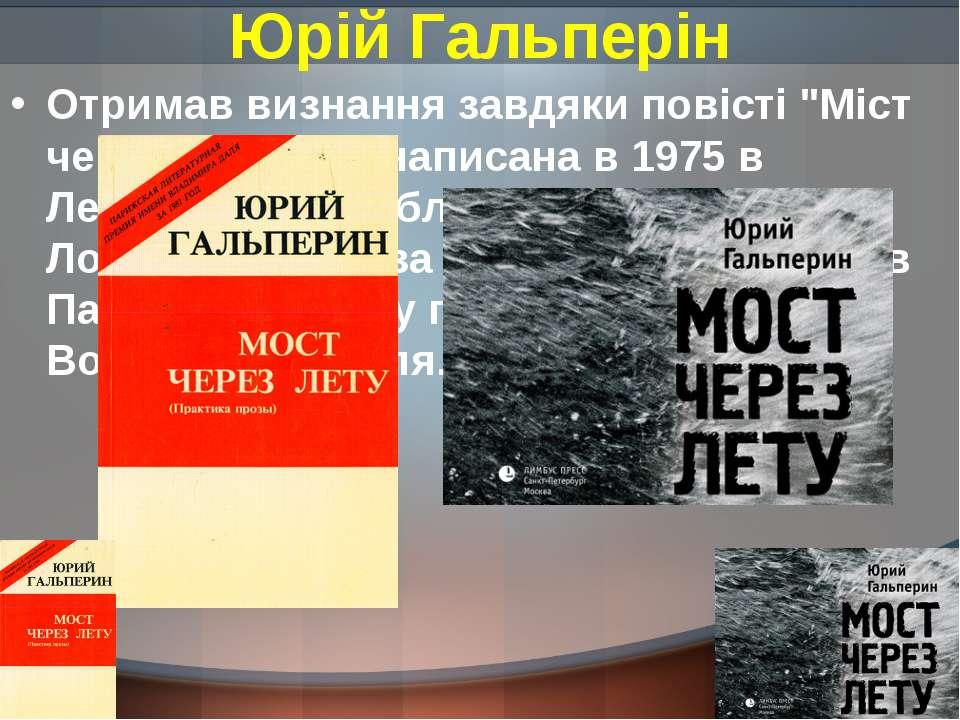 """Юрій Гальперін Отримав визнання завдяки повісті """"Міст через Літу"""", що написан..."""