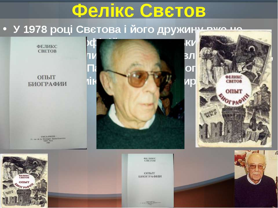 Фелікс Свєтов У 1978 році Свєтова і його дружину вже не друкували в офіційних...
