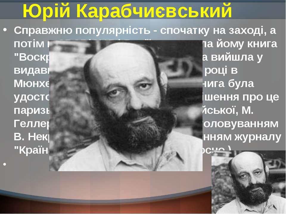 Юрій Карабчиєвський Справжню популярність - спочатку на заході, а потім в СРС...