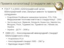 Правила каталогізації (стандарти змісту) ГОСТ 7.1:2003 «Бібліографічний запис...