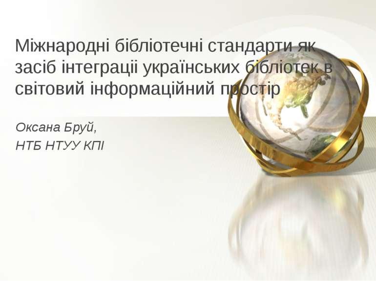 Міжнародні бібліотечні стандарти як засіб інтеграціі українських бібліотек в ...