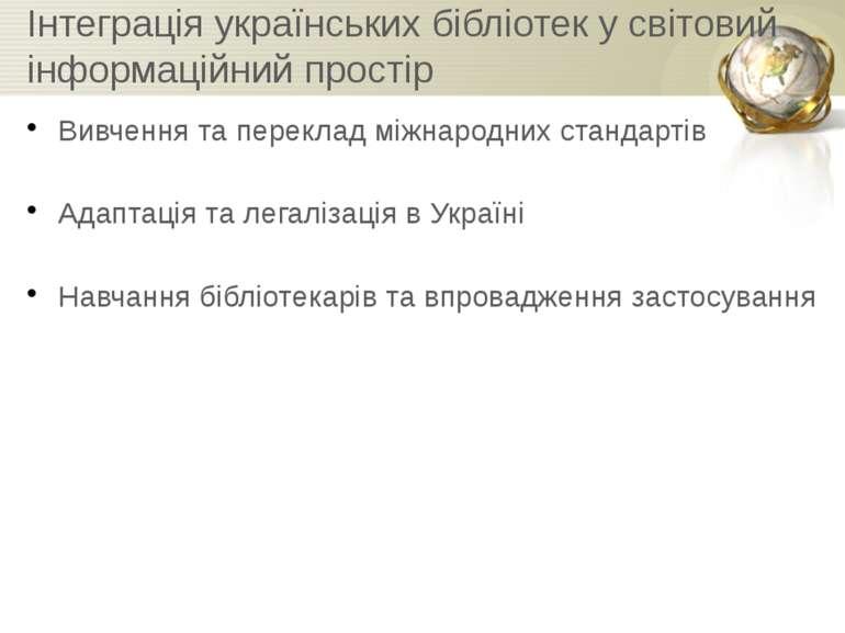 Інтеграція українських бібліотек у світовий інформаційний простір Вивчення та...