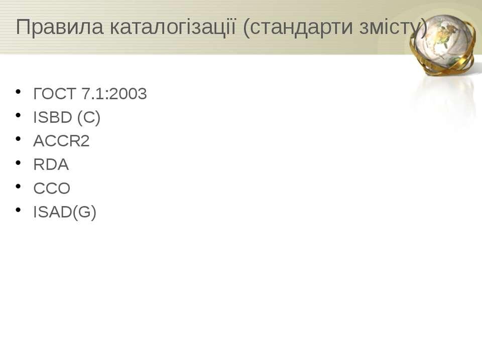 Правила каталогізації (стандарти змісту) ГОСТ 7.1:2003 ISBD (C) ACCR2 RDA CCO...
