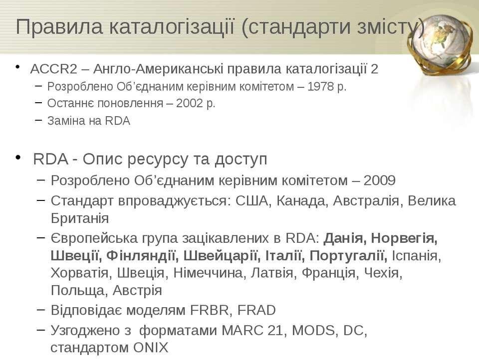 Правила каталогізації (стандарти змісту) ACCR2 – Англо-Американські правила к...