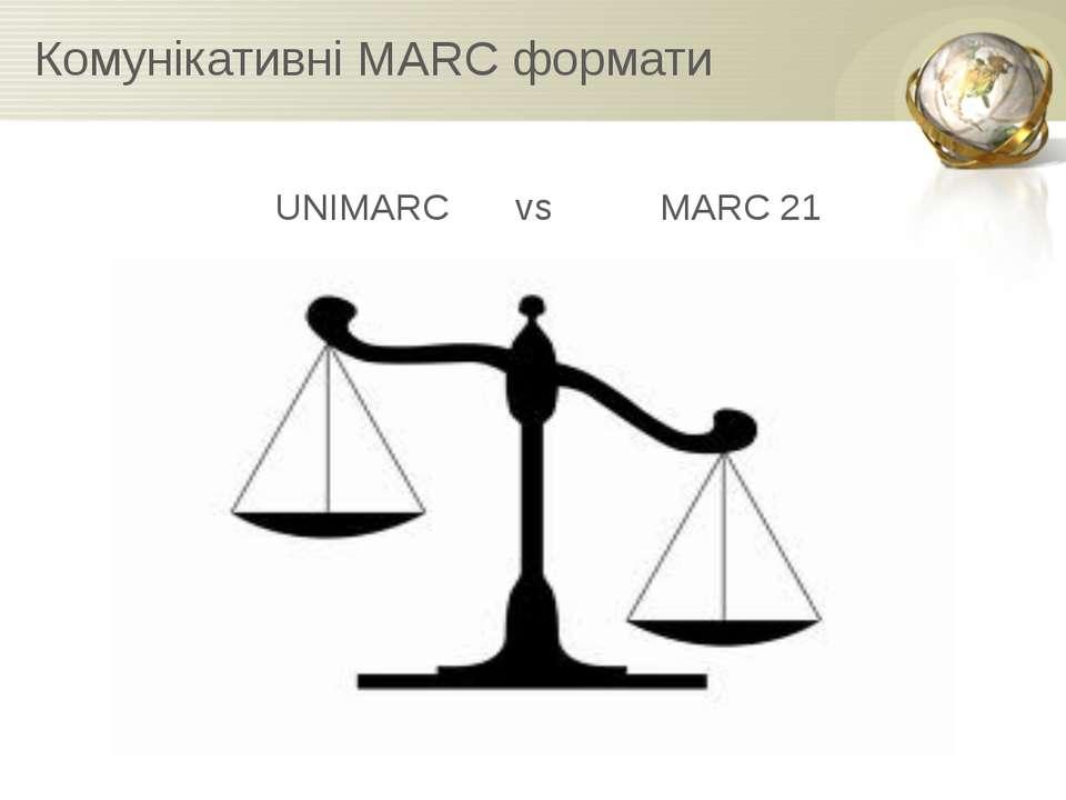 Комунікативні MARC формати UNIMARC vs MARC 21