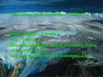 Шельфова зона становить – 13млн. км - Запаси нафти – 0,3трлд.т; - Газу – 140м...