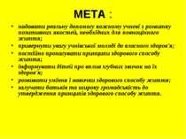 МЕТА : надавати реальну допомогу кожному учневі з розвитку позитивних якостей...