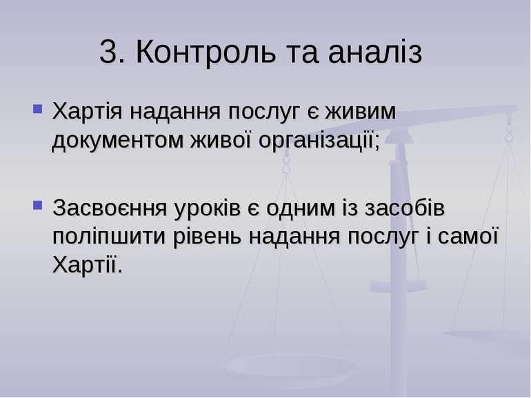 3. Контроль та аналіз Хартія надання послуг є живим документом живої організа...