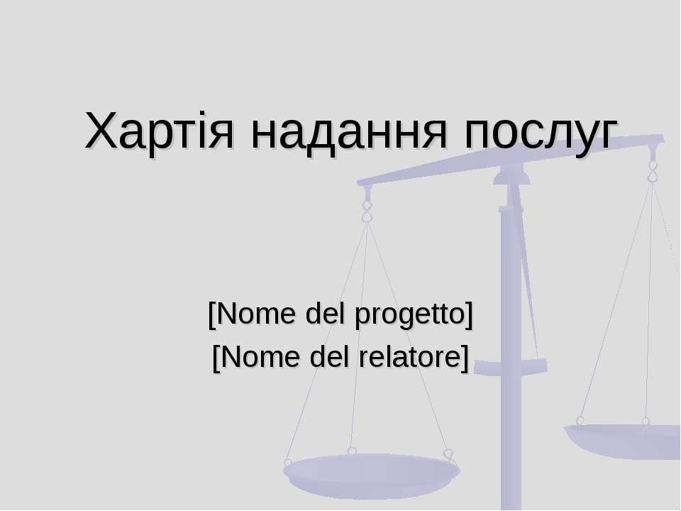 Хартія надання послуг [Nome del progetto] [Nome del relatore]