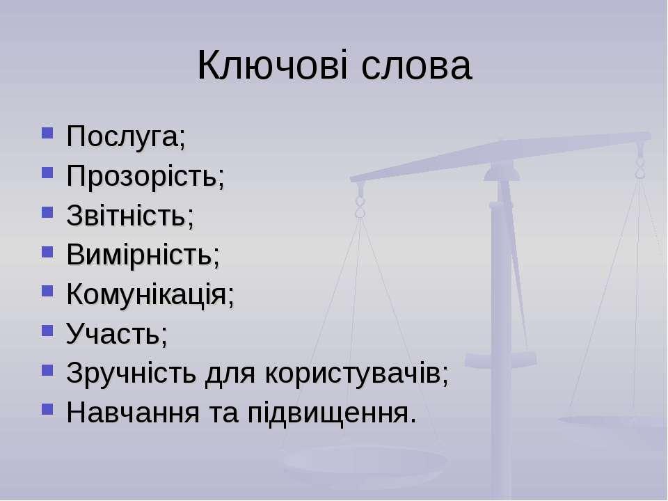 Ключові слова Послуга; Прозорість; Звітність; Вимірність; Комунікація; Участь...
