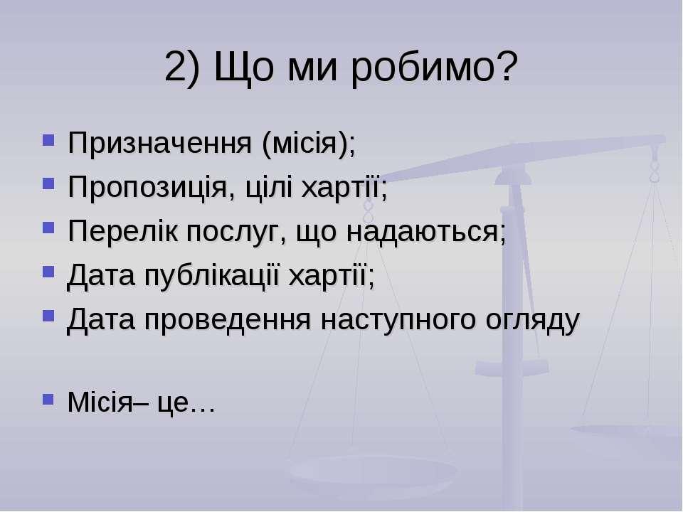 2) Що ми робимо? Призначення (місія); Пропозиція, цілі хартії; Перелік послуг...