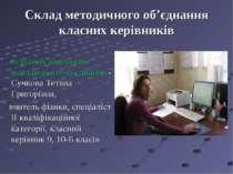 Склад методичного об'єднання класних керівників Керівник шкільного методичног...