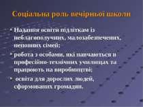 Соціальна роль вечірньої школи Надання освіти підліткам із неблагополучних, м...