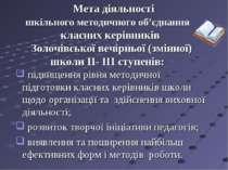 Мета діяльності шкільного методичного об'єднання класних керівників Золочівсь...