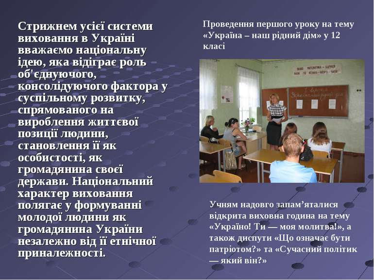 Стрижнем усієї системи виховання в Україні вважаємо національну ідею, яка від...