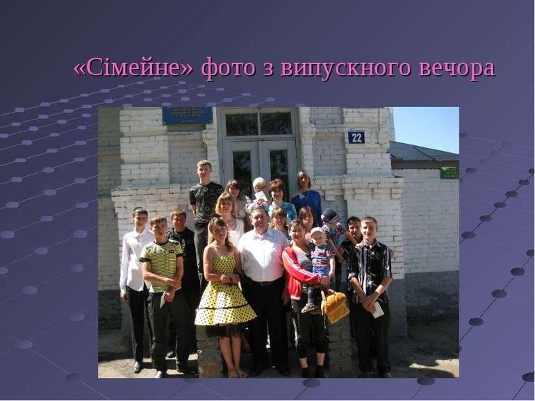 «Сімейне» фото з випускного вечора