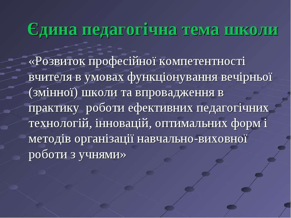 Єдина педагогічна тема школи «Розвиток професійної компетентності вчителя в у...